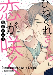 ひねくれさくらに恋が咲く(4)
