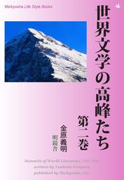 世界文学の高峰たち 第二巻