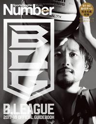 Number PLUS B.LEAGUE 2017-18 OFFICIAL GUIDEBOOK (Sports Graphic Number PLUS(スポーツ・グラフィック ナンバー プラス))