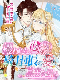 攫われた花嫁は騎士団長の愛に真実を知る