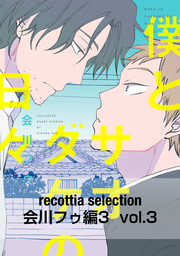 recottia selection 会川フゥ編3 vol.3