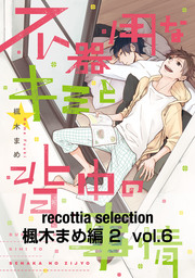 recottia selection 楓木まめ編2 vol.6