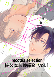 recottia selection 佐久本あゆ編2 vol.1