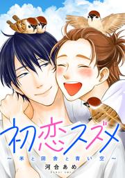 初恋スズメ~米と田舎と青い空~ 分冊版 1