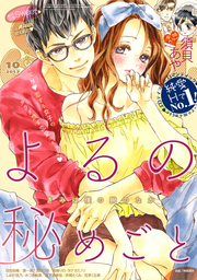 絶対恋愛Sweet 2017年10月号