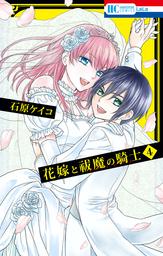 花嫁と祓魔の騎士 4巻
