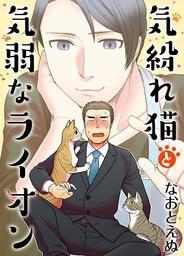 気紛れ猫と気弱なライオン 2