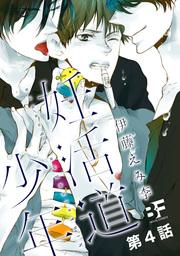 妊活道少年(分冊版) 4