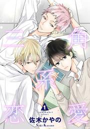 三角系恋愛1