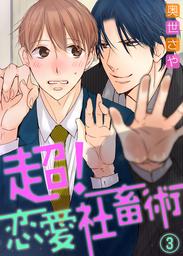 【特典付き】超!恋愛社畜術(3)