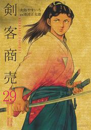 剣客商売 29巻