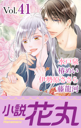 小説花丸 Vol.41