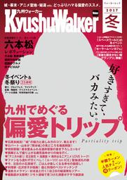 KyushuWalker九州ウォーカー 冬 2017