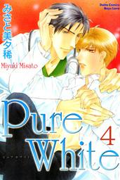 Pure White【分冊版】 4