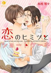 恋のヒミツとショートケーキ (1)