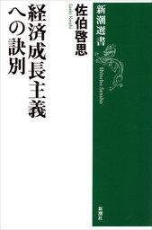 経済成長主義への訣別(新潮選書)