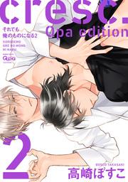 cresc.それでも俺のものになる Qpa edition【電子限定描き下ろし漫画付き】 2