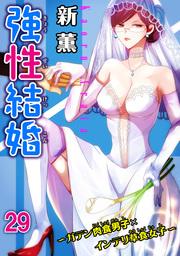 強性結婚~ガテン肉食男子×インテリ草食女子~29