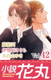 小説花丸 Vol.42