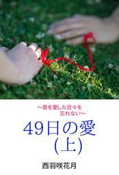 49日の愛(上)