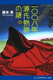 一〇〇八年源氏物語の謎