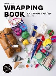 雑貨&フード ラッピングブック
