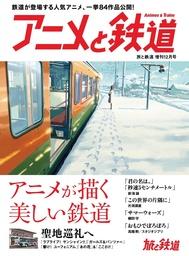 旅と鉄道2017年増刊12月号 アニメと鉄道