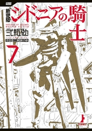 新装版 シドニアの騎士(7)
