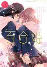 コミック百合姫 2017年12月号[雑誌]
