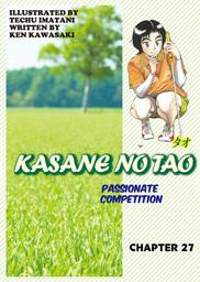 KASANE NO TAO, Chapter 27
