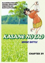 KASANE NO TAO, Chapter 39