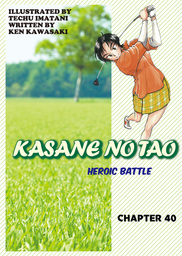 KASANE NO TAO, Chapter 40