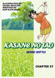 KASANE NO TAO, Chapter 37