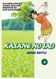 KASANE NO TAO, Volume 4