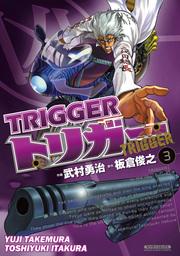 TRIGGER, Volume 3