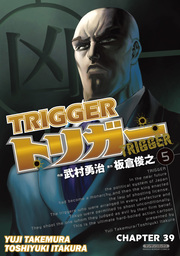 TRIGGER, Chapter Collections