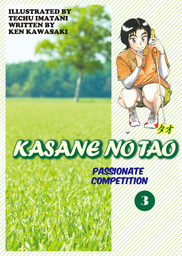 KASANE NO TAO, Volume 3
