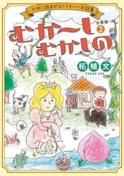 むか~しむかしの 子供に読ませなくてもいいお話集 分冊版(2)
