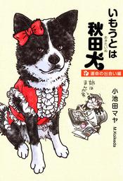 いもうとは秋田犬~運命の出会い編~ 1巻