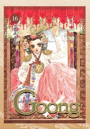 Goong, Vol. 16