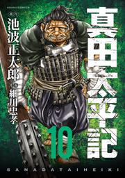 真田太平記 10巻