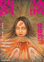 伊藤潤二傑作集 11 潰談