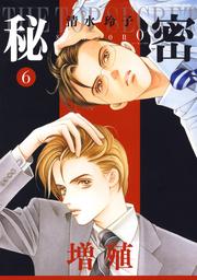 秘密 season 0 6巻