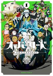 オーバーロード 公式コミックアラカルト(1)