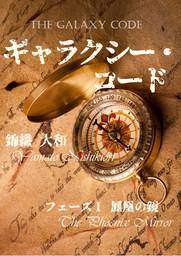 ギャラクシー・コード フェーズ1 鳳凰の鏡 (縦書き版)