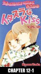 itazurana Kiss, Chapter 12-1