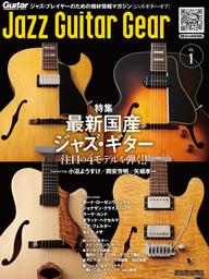 Jazz Guitar Gear Vol.1