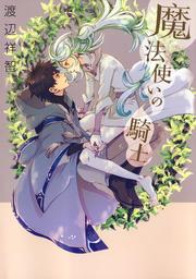 魔法使いの騎士【電子限定描き下ろし付き】 1巻