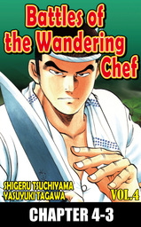 BATTLES OF THE WANDERING CHEF, Chapter 4-3