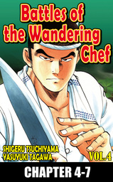 BATTLES OF THE WANDERING CHEF, Chapter 4-7